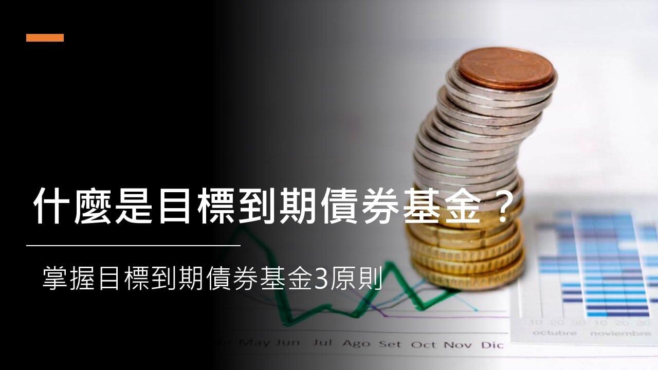 什麼是目標到期債券基金