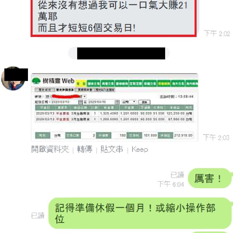 偉仁帳單_5