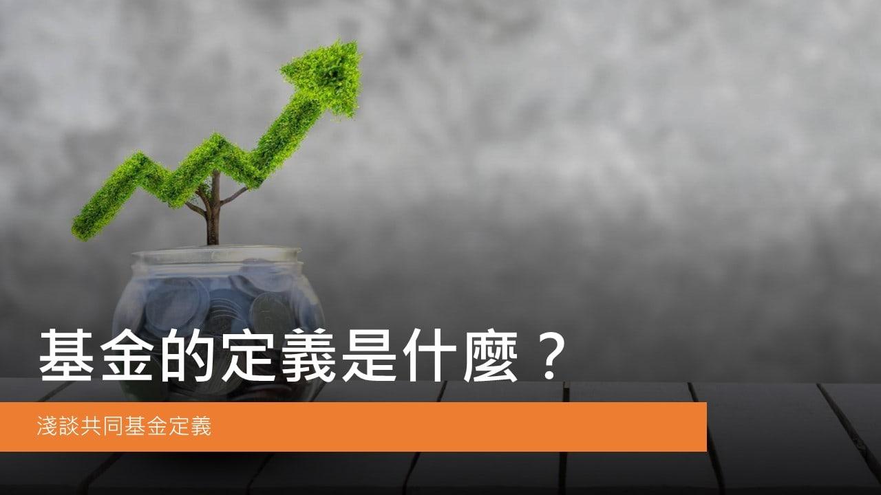基金的定義是什麼