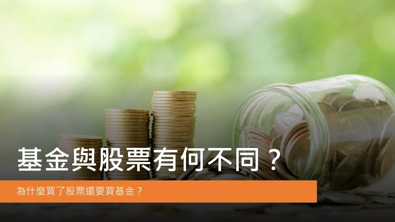 基金與股票有何不同?