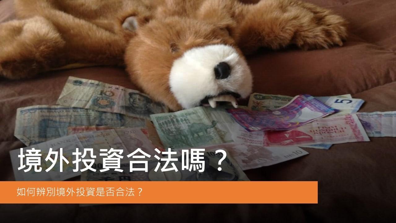 境外投資合法嗎?