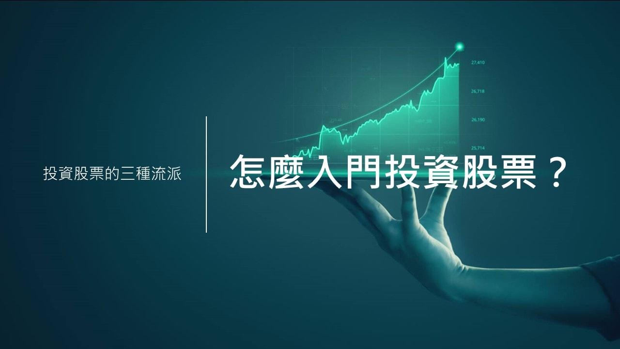 怎麼入門投資股票?