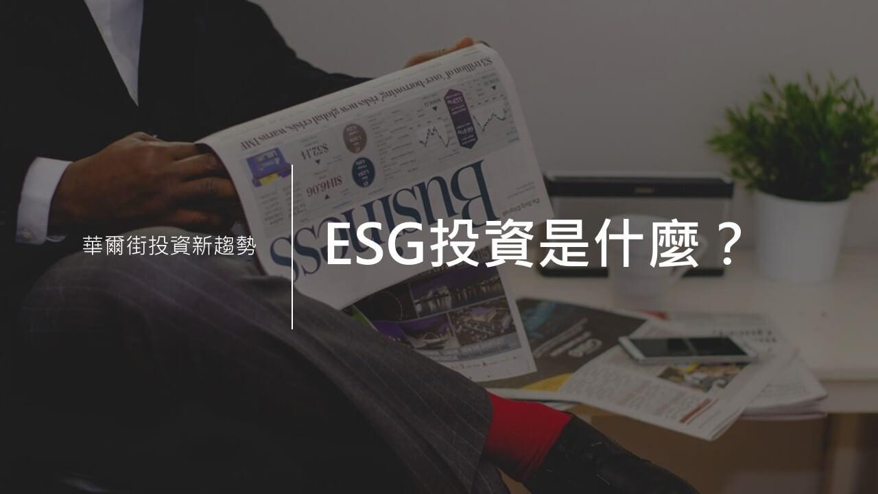 ESG投資是什麼