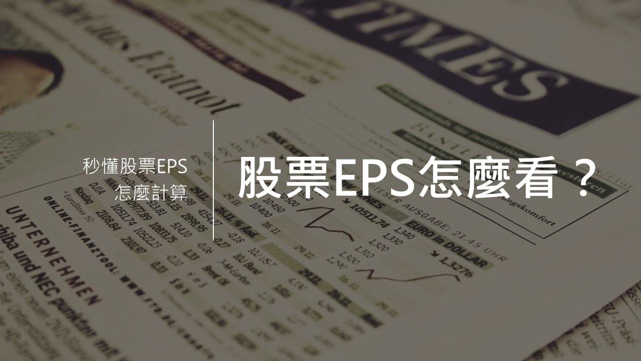 股票EPS怎麼看
