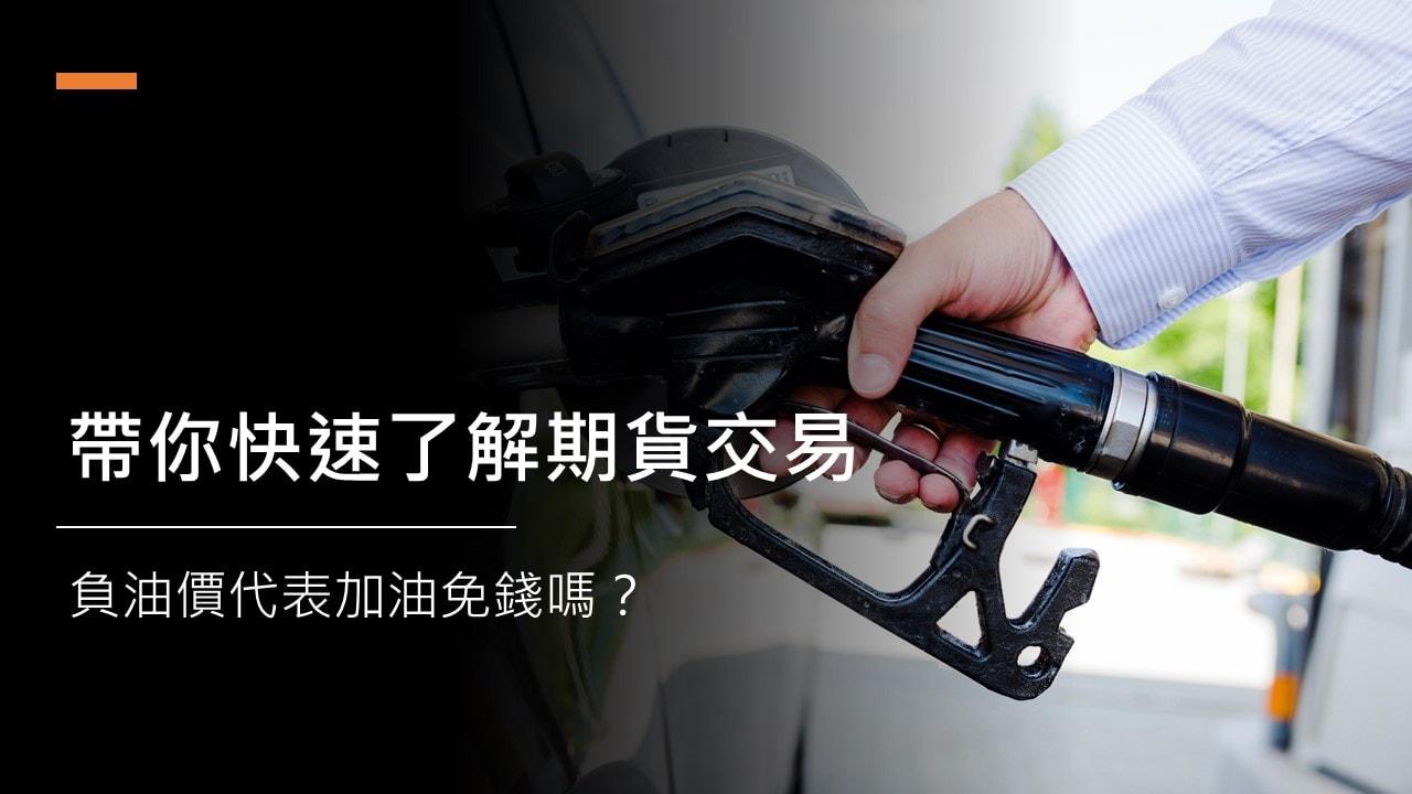 負油價代表加油免錢嗎?帶你快速了解期貨交易
