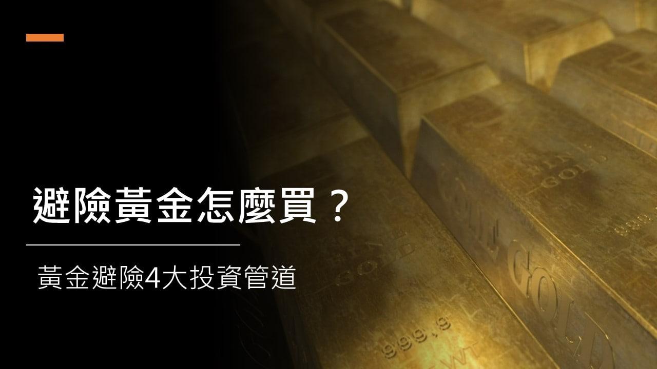 避險黃金怎麼買