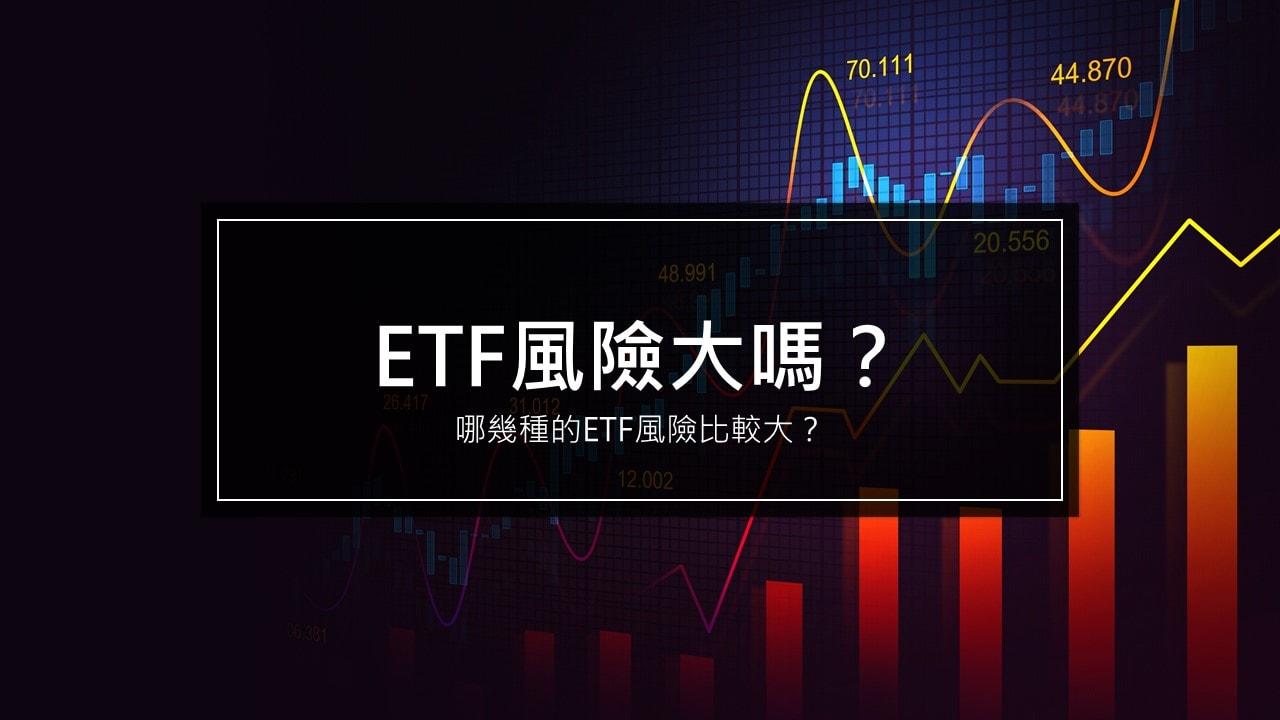 ETF風險大嗎?
